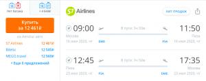 S7. Прямые рейсы из Москвы в разные города Италии от 9700р RT. Май-июнь