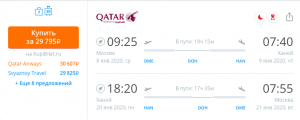 Распродажа Qatar Airways. Скидки до 25% на вылеты из Москвы и Санкт-Петербурга.