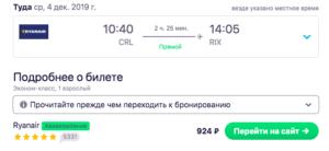 Сборка из Москвы. Будапешт, Брюссель и Рига за 5400 рублей