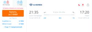 Распродажа от AirSerbia для Петербурга. От 2900р OW и 8100р RT