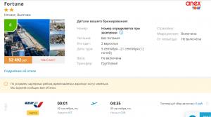 Горящие туры во Вьетнам на 12 ночей от 26 200 руб./чел. из Иркутска.
