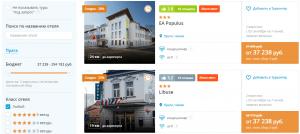 Горящие туры в Прагу на 7 ночей от 18 600 руб./чел. из Москвы.