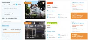 Горящие туры в Турцию на 6 ночей от 13 900 руб./чел. из Москвы.