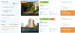 Горящие туры на Майорку на 3 ночи от 14 500 руб./чел. из Москвы