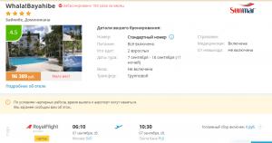 Горящие туры в Доминикану на 11 ночей от 48 100 руб./чел. из Москвы.