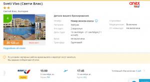 Горящие туры в Болгарию на 11 ночей от 12 500 руб./чел. из Перми.