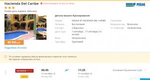Горящие туры в Мексику на 10 ночей от 43 400 руб./чел. из Москвы.