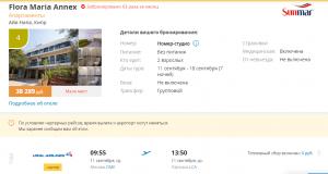 Горящие туры на Кипр на 7 ночей от 18 300 руб./чел. из Москвы.