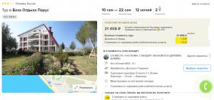 Горящие туры в Крым на 12 ночей от 5 400 руб./чел. из Москвы.