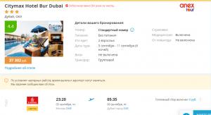 Горящие туры в ОАЭ на 6 ночей от 18 600 руб./чел. из Москвы.