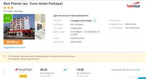 Горящие туры в Таиланд на 10 ночей от 23 000 руб./чел. из Москвы.