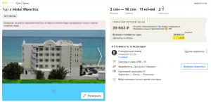 Горящие туры в Тунис на 11 ночей от 19 800 руб./чел. из Калининграда.