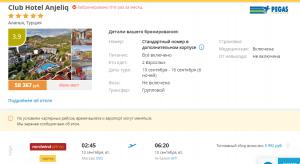 Горящие туры в Турцию на 6 ночей от 16 200 руб./чел. из Москвы.