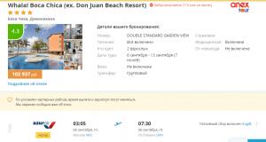 Горящие туры в Доминикану на 7 ночей от 48 800 руб./чел. из Москвы.