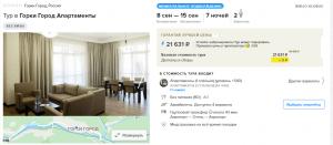 Горящие туры в Сочи на 7 ночей от 10 200 руб./чел. из Москвы.