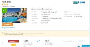 Горящие туры в Турцию на 4 ночи от 11 800 руб./чел. из Санкт-Петербурга.