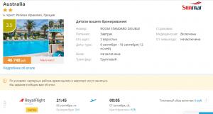 Горящие туры в Грецию на 12 ночей от 16 300 руб./чел. из Екатеринбурга.
