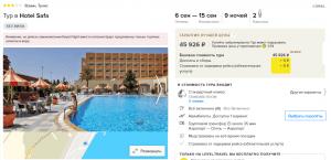 Горящие туры в Тунис на 9 ночей от 18 000 руб./чел. из Москвы.