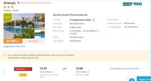 Горящие туры в Тунис на 10 ночей от 20 800 руб./чел. из Минеральных Вод.