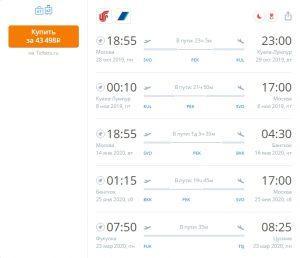 Air China. Из Москвы в Бангкок за 25800р. Или две поездки Бангкок и Куала-Лумпур за 43500р