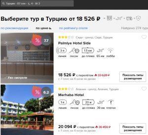 Горящие туры из Москвы в Турцию на 4 ночи от 11800р/чел
