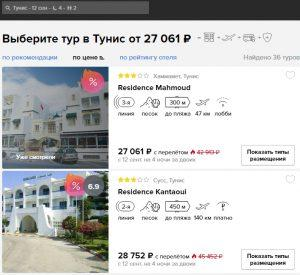 Горящие туры в Тунис из Санкт-Петербурга. От 13500р/чел за 4 ночи.