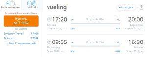 Vueling. Из Москвы и Петербурга в Барселону от 7200р RT