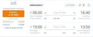 Air France. Полеты из Москвы и Санкт-Петербурга в Нью-Йорк и Майами от 19300р RT