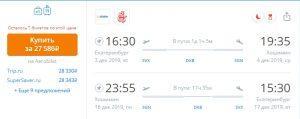 Emirates. Полеты из регионов в Хошимин, Пхукет и Мале