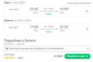 Прямые рейсы из Москвы в Тайвань за 21250р RT