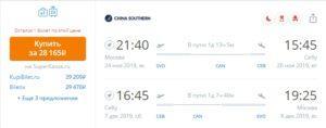 China Southern. Полеты из Москвы в Таиланд, Вьетнам, Филиппины и Малайзию от 24000р RT