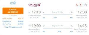 Qatar Airways. Полеты из Санкт-Петербурга на Бали от 33800р RT