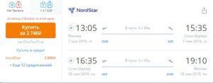 Однодневная распродажа NordStar. Скидки на полеты из Москвы и Красноярска