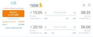 Последние дни распродажи Singapoe Airlines. Полеты из Москвы в ЮВА от 24800р RT
