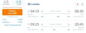 Снижение цен от AirSerbia. Из Москвы в Рим, Венецию, Милан, Вену и Дюссельдорф за 6200 RT