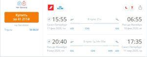 Полеты из Санкт-Петербурга в Бразилию за 40000 рублей