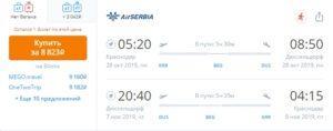 AirSerbia. Из Краснодара в Дюссельдорф за 8800р RT