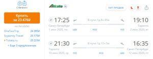 Alitalia. Полеты из Санкт-Петербурга в Канаду за 23400р RT