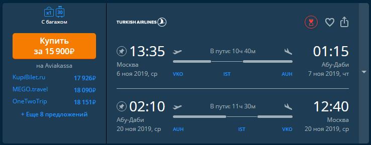 Распродажа Turkish Airlines. Из Москвы в страны Африки от 15 900 и Азии от 24 600