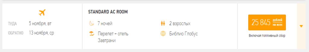 Акции на туры в ГОА из Москвы от 12 800 с человека на 7 ночей