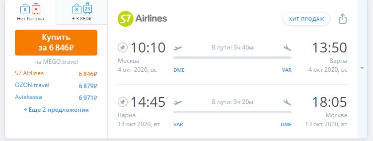 В Болгарию за 6 846 из Москвы туда-обратно