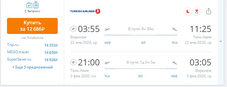 Turkish Airlines: Казань, Самара, Воронеж в Израиль и обратно — от 12 686 р.