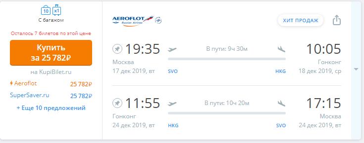 Прямой рейс от Аэрофлота из Москвы в Гонконг за 25 782 р туда-обратно