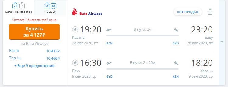 Прямые рейсы из регионов в Баку от 4 100 туда-обратно.
