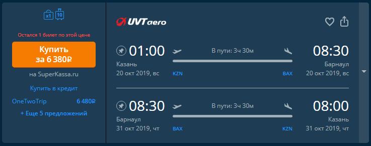 Отличные цены UVT для Казани от 2 684 р!