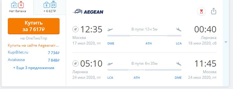 На Кипр летом от 7 617 в обе стороны из Москвы
