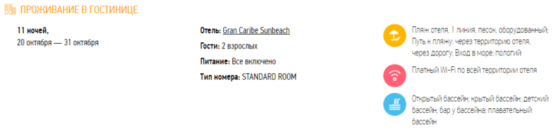 Тур на Кубу из Москвы на 11 ночей — от 33100 р.
