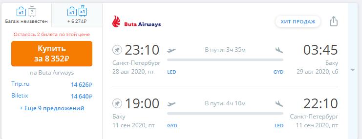 Из Питера в Баку летом за 3 115 р или 8 352 р туда-обратно.