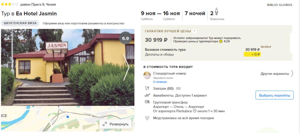 Тур в Прагу из Питера! на 3, 7 и  11 ночей от 12 652 р за человека