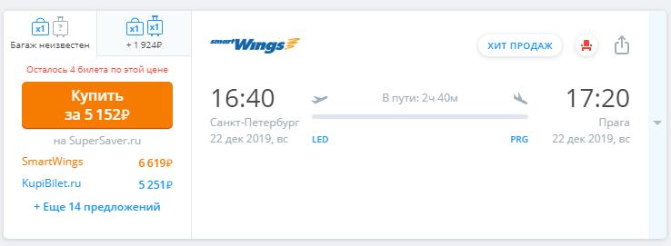 Из Санкт-Петербурга в Прагу на Рождество за 5 150 р